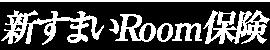家財保険の新すまいRoom保険
